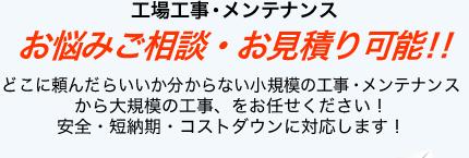 お悩みご相談・お見積り可能!!