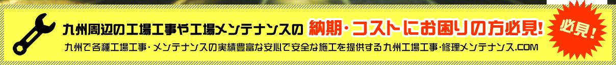 九州周辺の工場工事や工場メンテナンスの納期・コストにお困りの方必見!