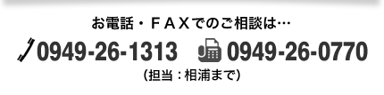 お電話・FAXでのご相談は…